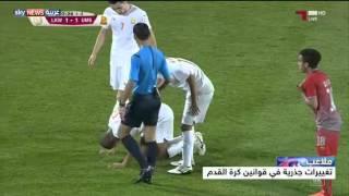 تغييرات جذرية في قوانين كرة القدم