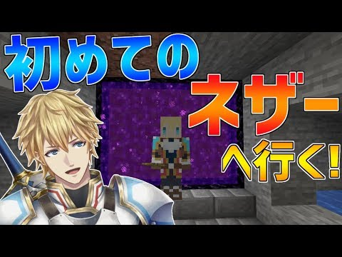 【マイクラ】初めてのネザーを冒険する!!あと家も爆破する!!【にじさんじ】