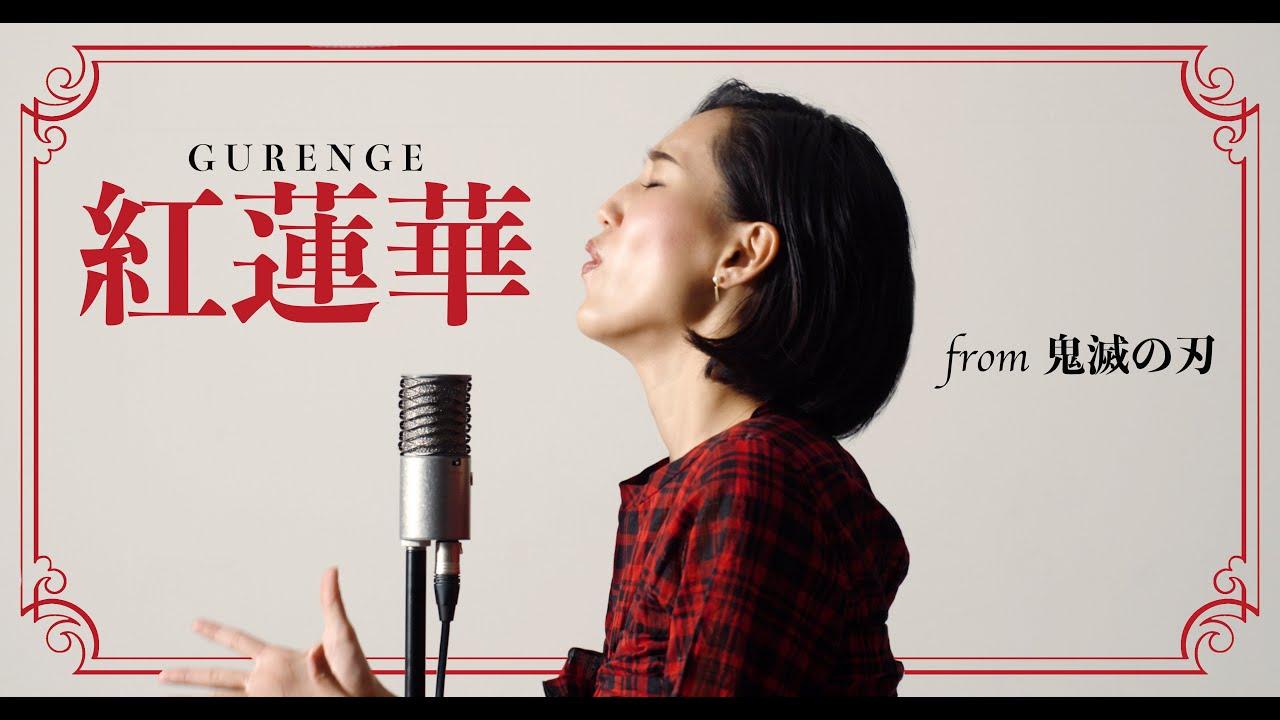 紅 蓮華 ポルノグラフィティ 歌柱・岡野昭仁の歌う『紅蓮華』で耳柱になった