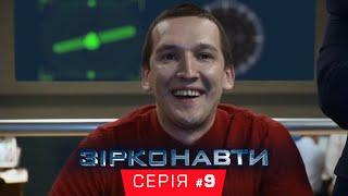 Звездонавты - 9 серия - 1 сезон | Комедия - Сериал 2018