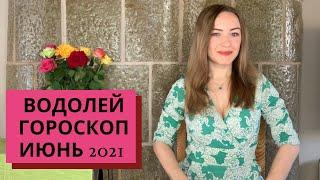 ВОДОЛЕЙ - Гороскоп ИЮЛЬ 2021