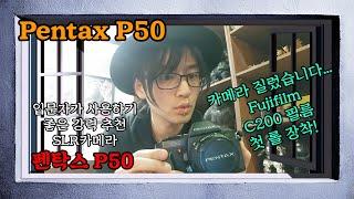 Pentax P50 펜탁스 입문자 추천 SLR카메라 장…