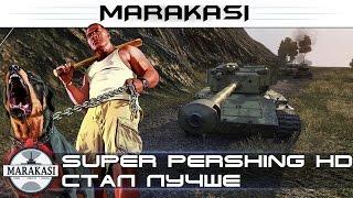 World of Tanks после переделки в HD, этот танк стал лучше танковать и нагибать wot