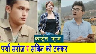 Viral And Trending Videos | What's Going On Between Saroj and Sabin |