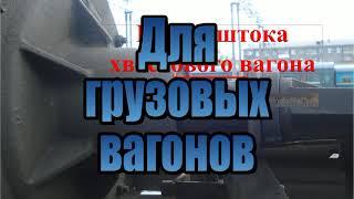 полное опробование автотормозов грузового поезда