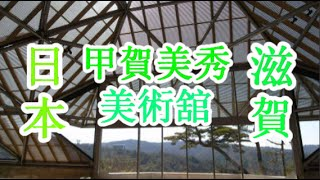 日本之旅:滋賀縣 甲賀市 美秀美術舘——自然與現代藝術建築結合的產物 滋賀06 Moopon