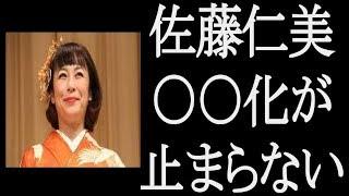 佐藤仁美 〇〇化が止まらない!!!