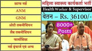उत्तर प्रदेश महिला स्वास्थ्य कार्यकर्ता (पुरुष एवं महिला) भर्ती 2019, 8000 पदों पर भर्ती जल्द
