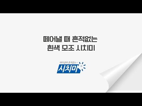 흰색 모조 시치미 제품 소개