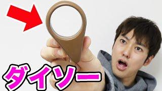 100均ダイソーの便利すぎるグッズ10個買ってみた! thumbnail