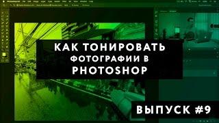 Тонирование фотографий в Photoshop (цветокоррекция)