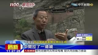 20160429中天新聞 懸空寺完成修繕 揭開千年不倒的秘密