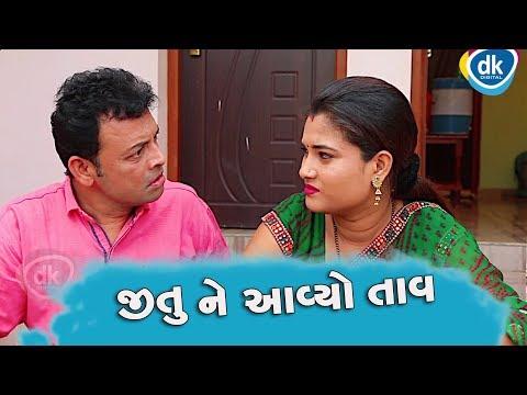 Mangu  Jitu  Gujarati Jokes 2018  Jokes Tamara Style Aamari