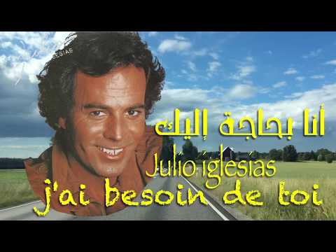 أنا بحاجة أليك مترجمة رائعه خوليو اكليسياس Julio Iglesias J Ai Besoin De Toi