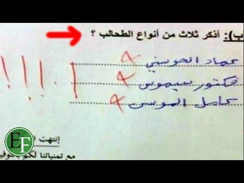 أطرف 10 إجابات لطلاب المدارس على ورقة الإمتحان ..!!