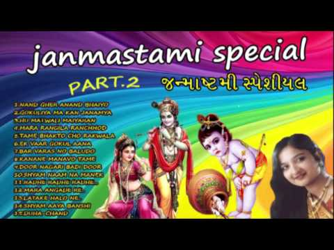 JANMASHAMI SPESIYAL - FARIDA MIR  PART - 2 [[KREESNA  SONGD]]