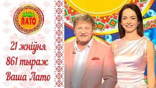 видео Ваше Лото (Беларусь) проверить билет 610 тиража, результаты от 26 октября 2013