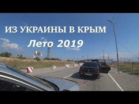 Из Украины в КРЫМ  2019 . Граница ЧОНГАР .Состояние дорог , ЦЕНЫ на топливо