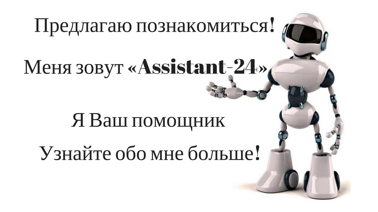 assistant24 скачать бесплатно