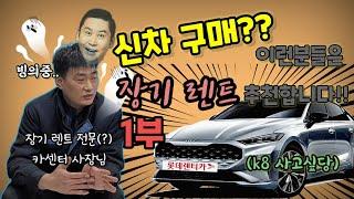 신차 구매?? 자차 VS 장기 렌트 세부 비용 비교!!…