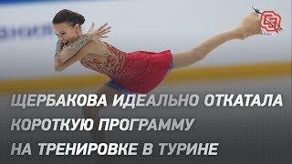 Щербакова идеально откатала короткую программу на тренировке в Турине