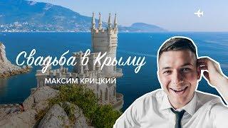 Красивая свадьба в Крыму. Ведущий Максим Крицкий