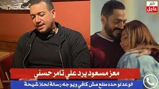 معز مسعود يرد علي تامر حسني الوعد لوحده مش كفاية ورسالة خاصة لحلا شيحة