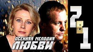 Осенняя мелодия любви (2013) трехчасовая мелодрама фильм сериал