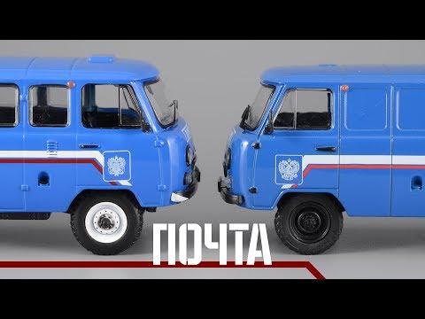 УАЗ-3909 Почта России УАЗ-3741: IST Models & Автомобиль на службе