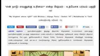Video Mahabharatham in Tamil   Udyoga Parvam - Section 147 download MP3, 3GP, MP4, WEBM, AVI, FLV Februari 2018