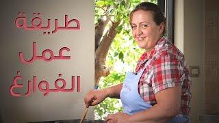 وصفات رمضان 2014: طريقة عمل محشي ممبار | مع جورجينا