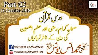 Sahaba E Karam (R.A) Ki Din Ki Khatir Qurbaniyan - Part 2- Darse Quran - Anas Younus  - 13-10-2018