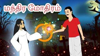 மந்திர மோதிரம் - Magical Ring | Bedtime Stories | Fairy Tales in Tamil | Tamil Moral Stories
