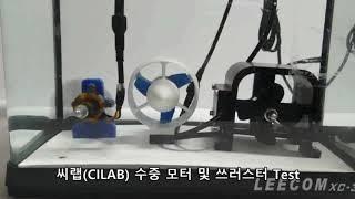 [씨랩][Cilab IWD][수중 모터 실험 3종 세트…
