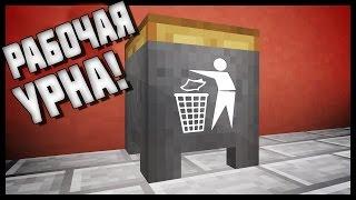 Майнкрафт - Как сделать Рабочее Мусорное Ведро(Друзья я покажу классные вещи и идеи которые можно построить в майнкрафт. Как сделать рабочее мусорное..., 2016-04-25T13:00:02.000Z)