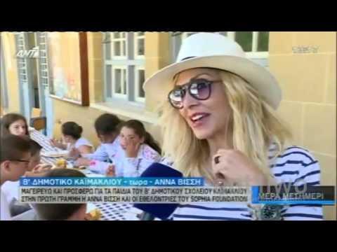 Anna Vissi talks to Ant1 Cyprus (15/06/2016) [fannatics.gr]