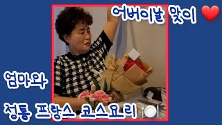 [남색생활] 엄마와 정통 프랑스코스요리