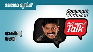 വാക്കിന്‍റെ ശക്തി The power of word Motivational talk by Gopinath Muthukad