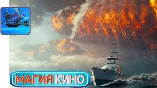[Магия Кино] День Независимости 2: Возрождение - Визуальные Эффекты