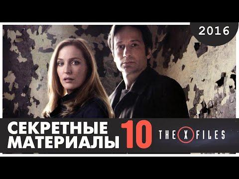 Секретные материалы НОВЫЙ СЕЗОН 2016 | Смотреть онлайн трейлер | new THE X-FILES Official Trailer