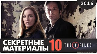 Секретные материалы 10 сезон THE X-FILES: RE-OPENED 2016