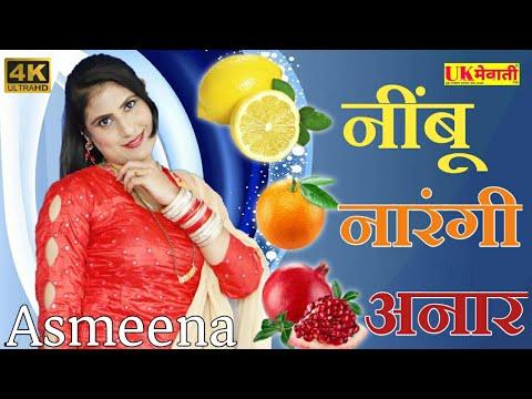 मेरा सुसरा ने बाग लगायो नीबू नारंगी अनार#Sr.2482 Sahin & Chanchal || New Asmeena mewati video 2018