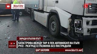 Катастрофа между ТИР и лек автомобил на пътя Русе - Разград се размина без пострадали