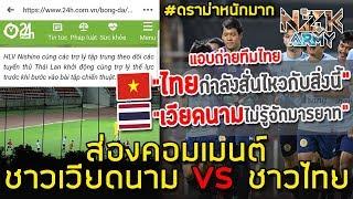 ส่องคอมเมนต์ชาวเวียดนามvsชาวไทย-หลังเห็นภาพที่มีสื่อเวียดนามแอบถ่ายการฝึกซ้อมของทีมชาติไทย