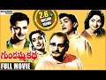 Gundamma Katha Telugu Full Length Movie గ డమ మ కథ స న మ SVR NTR ANR Savitri Jamuna mp3