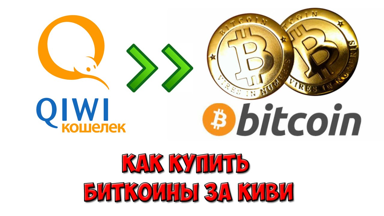 Как купить Биткоин (bitcoin) быстро и безопасно? Через QIWI и .