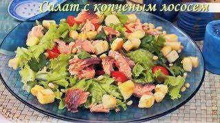 Новогодние салаты, новые вкусные рецепты салатов на НОВЫЙ ГОД  2016  Салат с копченым лососем рецепт