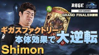 【RAGE】2021 Summer 決勝戦 Shimon vs kendama「暗黒のウェルサ」【シャドバ / シャドウバース/ Shadowverse】