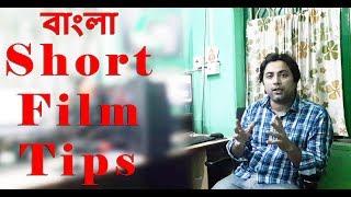 Bengali Short Film Making Tips | Rohan Samanta | 2018 | ChromFx Studios