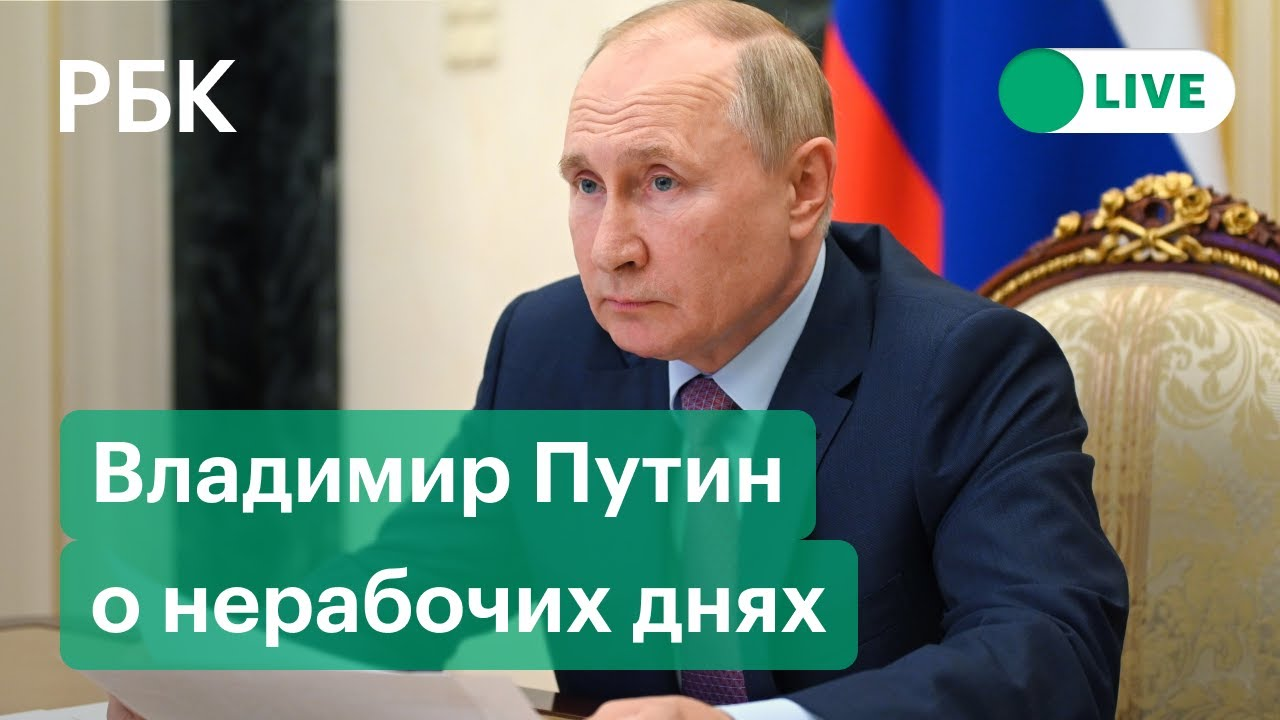 Путин о нерабочих днях и новых коронавирусных ограничениях в России Прямая трансляция